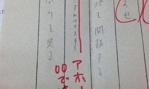 爆笑!学校のテストの珍回答、おもしろい問題まとめ