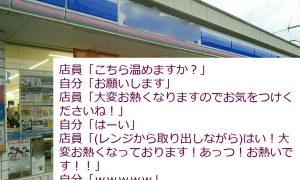 【※ラッシャッセー※】この笑い、プライスレス!「コンビニ」で遭遇した笑える逸材たち 10選!!